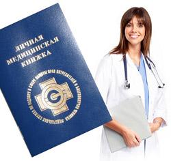 Изображение - Какие документы нужны для медкнижки kak-poluchit-sanitarnuyu-knizhku-2