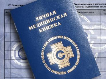 Изображение - Какие документы нужны для медкнижки kak-poluchit-sanitarnuyu-knizhku-4