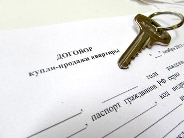 dogovor-kupli-prodazhi-kvartiry-materinskij-kapital-obrazec-1