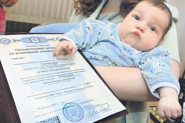 dokumenty-dlya-oformleniya-materinskogo-kapitala-1