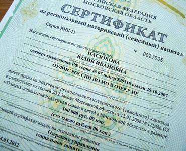 regionalnyj-materinskij-kapital-v-moskovskoj-oblasti-v-2016-godu-1