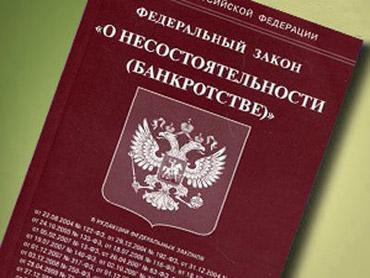 bankrotstvo-yuridicheskogo-lica-5