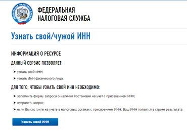 kak-uznat-nomer-inn-po-pasportu-onlajn-1