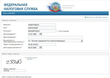 kak-uznat-nomer-inn-po-pasportu-onlajn-2