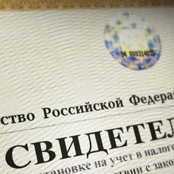 kak-uznat-nomer-inn-po-pasportu-onlajn-3
