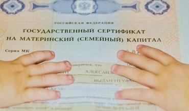 usloviya-polucheniya-materinskogo-kapitala-1