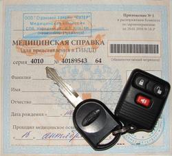 Нужно ли обновлять водительскую медицинскую справку