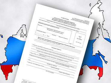 kak-poluchit-grazhdanstvo-rossii-1