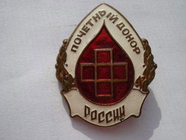 pochetnyj-donor-rossii-lgoty-i-vyplaty-6
