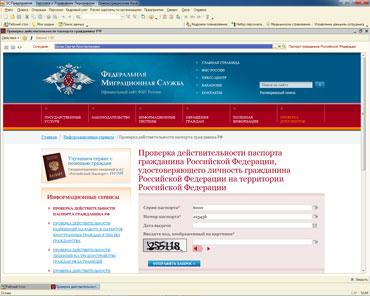 proverka-dejstvitelnosti-pasporta-grazhdanina-rf-4