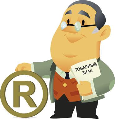 registraciya-torgovoj-marki-i-tovarnogo-znaka-5