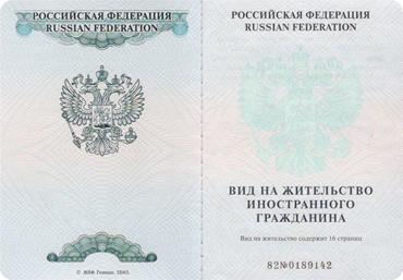 vid-na-zhitelstvo-inostrannogo-grazhdanina-v-rossii-1