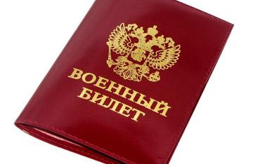 Утерян военный билет как восстановить в другом городе москве