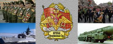 lgoty-veteranam-voennoj-sluzhby-2