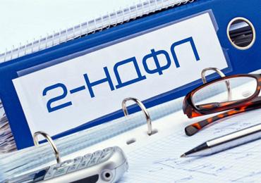 spravka-2-ndfl-novaya-forma-2016-blank-obrazec-zapolneniya-skachat-1