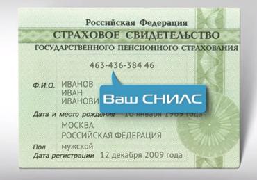 uznat-snils-po-pasportu-i-inn-onlajn-2