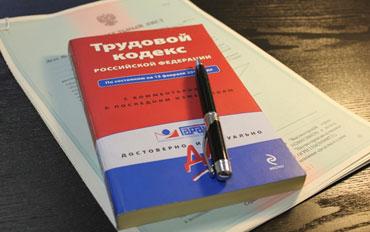 zhaloba-v-trudovuyu-inspekciyu-o-narushenii-trudovyx-prav-2