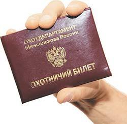 oxotnichij-bilet-edinogo-federalnogo-obrazca-gde-poluchit-1