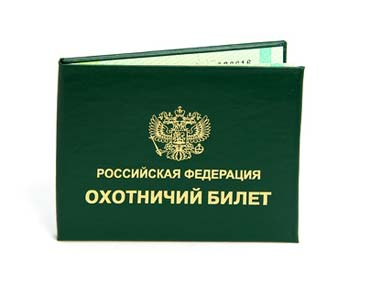 oxotnichij-bilet-edinogo-federalnogo-obrazca-gde-poluchit-2