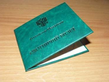 oxotnichij-bilet-edinogo-federalnogo-obrazca-gde-poluchit-3