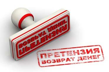 pretenziya-na-vozvrat-denezhnyx-sredstv-po-dogovoru-okazaniya-uslug-2