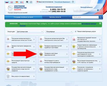 kak-uznat-zadolzhennost-po-nalogam-po-inn-onlajn-bez-registracii-2