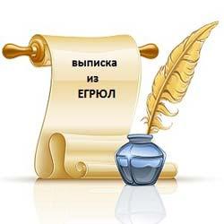 vypiska-iz-egryul-1